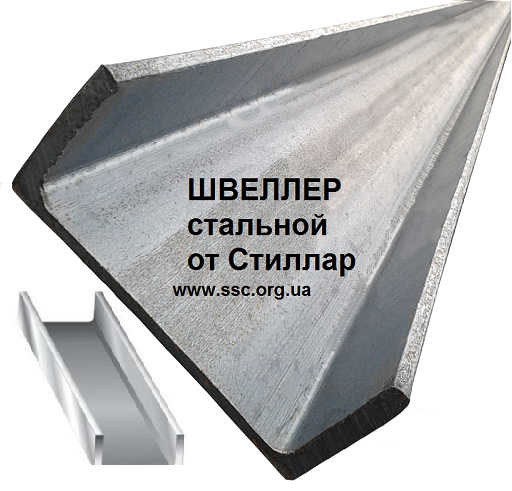 Купить швеллер стальной (катанный(